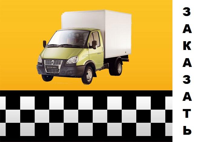 gruzovoe_taxi